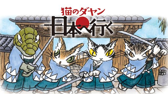 猫のダヤン 第2期 日本へ行く のサムネイル画像