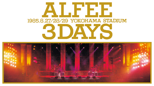 THE ALFEE 1985.8/ 27/ 28/ 29 YOKOHAMA 3DAYS のサムネイル画像