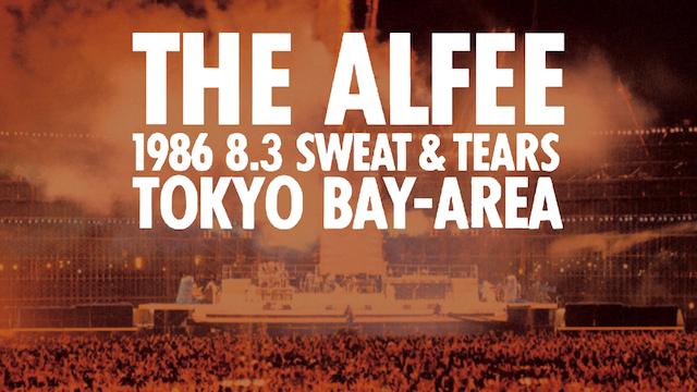 THE ALFEE 1986.8.3 SWEAT&TEARS TOKYO BAY・AREA のサムネイル画像