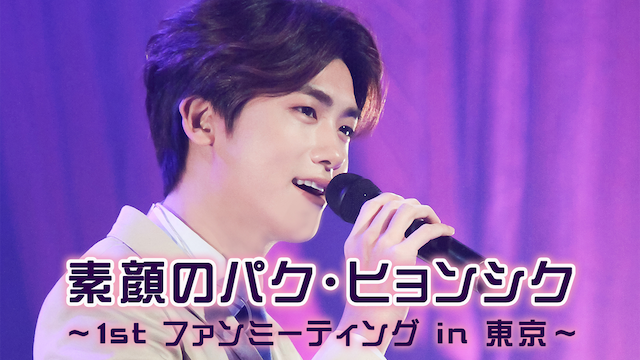 PARK HYUNG SIK 素顔のパク・ヒョンシク 〜1ST ファンミーティング IN 東京〜 のサムネイル画像