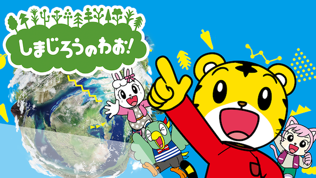 しまじろうのわお! (2014) のサムネイル画像