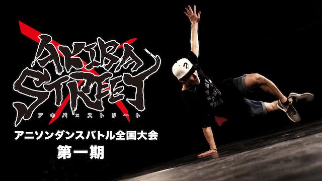 AKIBA×STREET アニソンダンスバトル全国大会 第1期 のサムネイル画像