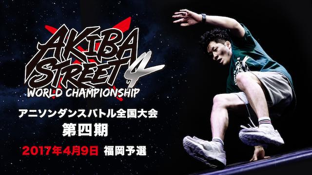 AKIBA×STREET4 アニソンダンスバトル全国大会 「2017年4月9日 福岡予選」 のサムネイル画像