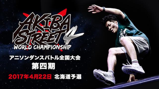 AKIBA×STREET4 アニソンダンスバトル全国大会 「2017年4月22日 北海道予選」 のサムネイル画像