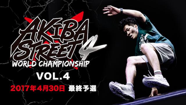 AKIBA×STREET4 アニソンダンスバトル全国大会 「2017年4月30日 最終予選」 のサムネイル画像
