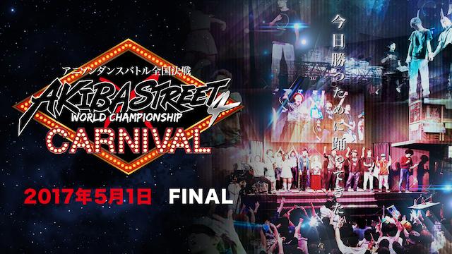 AKIBA×STREET4 アニソンダンスバトル全国大会 「2017年5月1日 FINAL」 のサムネイル画像