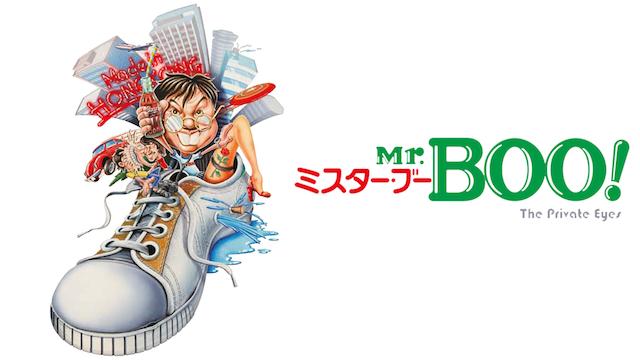 Mr.BOO! ミスター・ブー のサムネイル画像