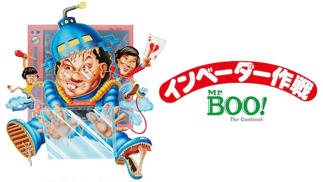 Mr.BOO! インベーダー作戦 のサムネイル画像