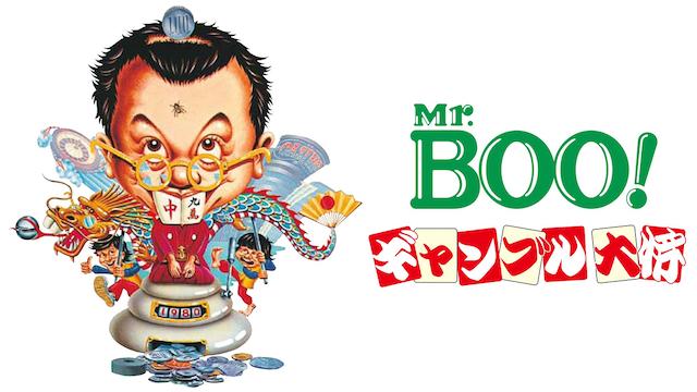 Mr.BOO! ギャンブル大将 のサムネイル画像