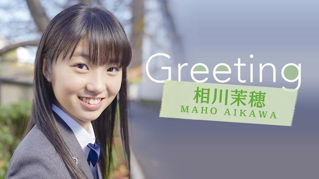 Greeting 〜相川茉穂〜 のサムネイル画像