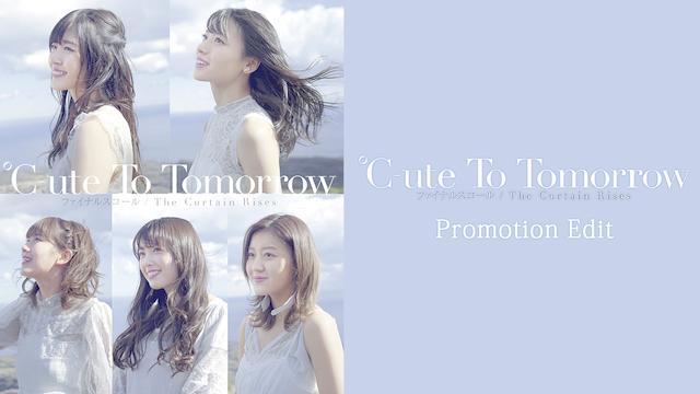 ℃-ute 『TO TOMORROW』(PROMOTION EDIT) のサムネイル画像