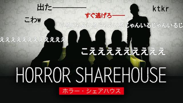 HORROR SHAREHOUSE のサムネイル画像