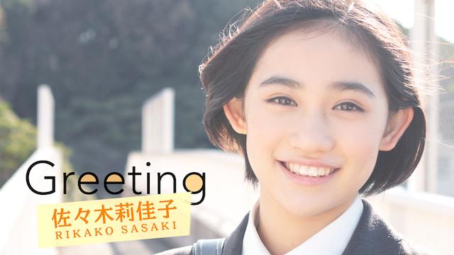 Greeting 〜佐々木莉佳子〜 のサムネイル画像