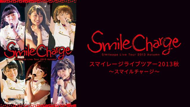 スマイレージ ライブツアー2013秋〜スマイルチャージ〜 のサムネイル画像