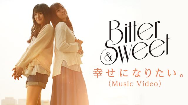 BITTER & SWEET『幸せになりたい。』 のサムネイル画像