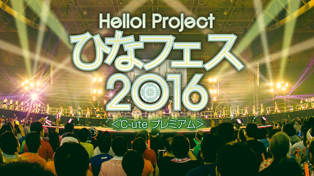 HELLO! PROJECT ひなフェス 2016 <℃-UTE プレミアム> のサムネイル画像