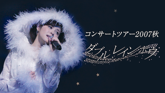 松浦亜弥 コンサートツアー2007秋〜ダブル レインボウ〜 のサムネイル画像
