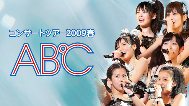 ℃-ute コンサートツアー2009春〜A B ℃〜 のサムネイル画像