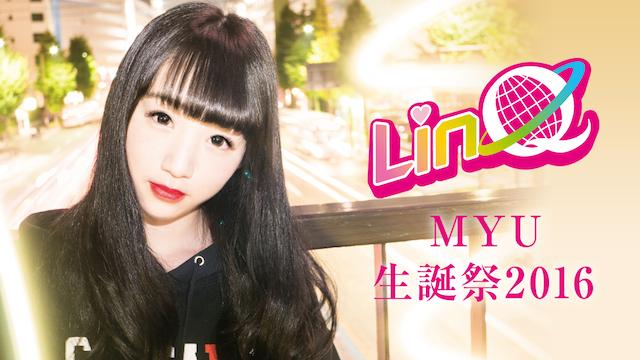 LinQ MYU 生誕祭2016 のサムネイル画像