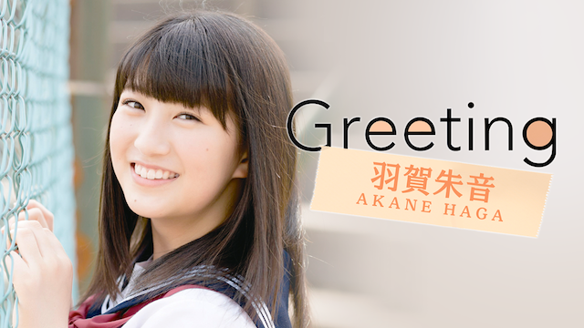 Greeting 〜羽賀朱音〜 のサムネイル画像