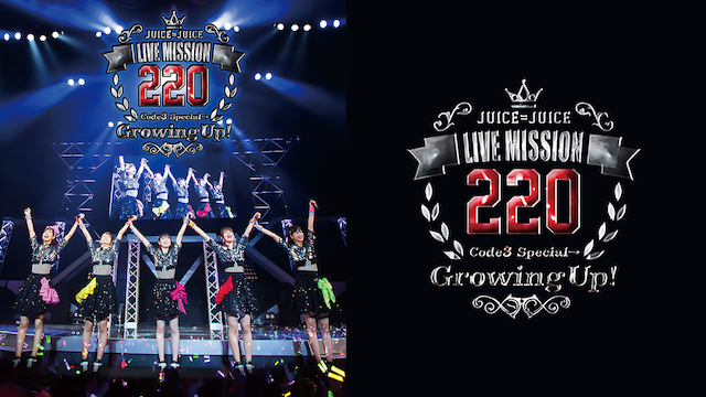 Juice=Juice LIVE MISSION 220 〜CODE3 SPECIAL →〜 のサムネイル画像