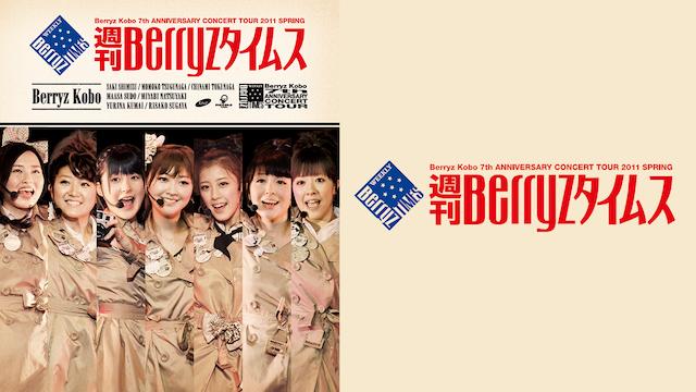 Berryz工房 コンサートツアー2011春〜週刊BERRYZタイムス〜 のサムネイル画像