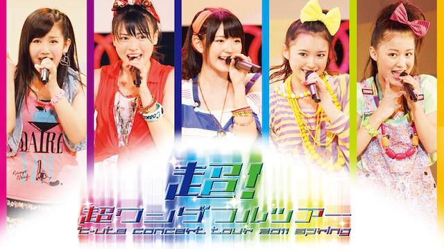 ℃-ute コンサートツアー2011春『超!超ワンダフルツアー』 のサムネイル画像