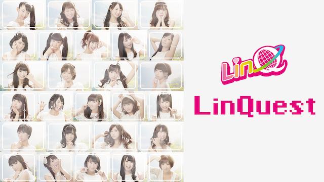 【MV】 LINQUEST/LINQ のサムネイル画像