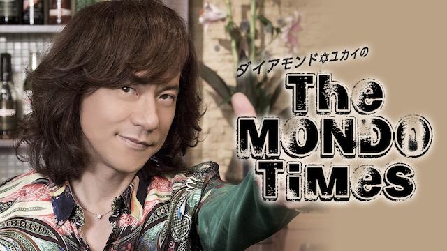 ダイアモンド☆ユカイのTHE MONDO TIMES のサムネイル画像