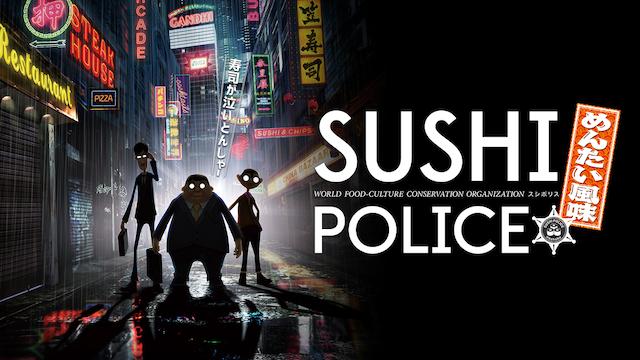 SUSHI POLICE めんたい風味 のサムネイル画像