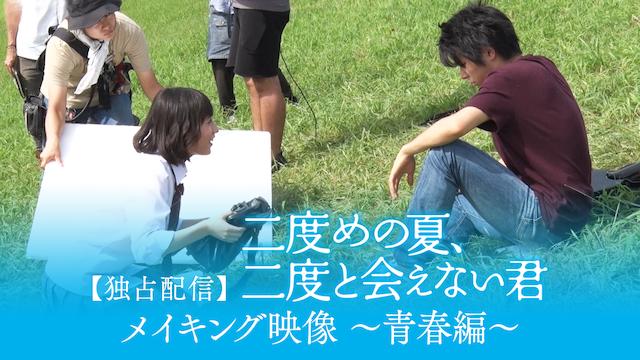 二度めの夏、二度と会えない君 メイキング映像〜青春編〜 のサムネイル画像