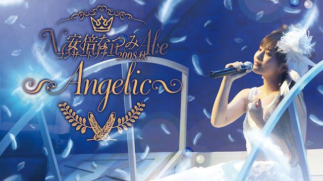 安倍なつみ コンサートツアー2008秋 〜ANGELIC〜 のサムネイル画像