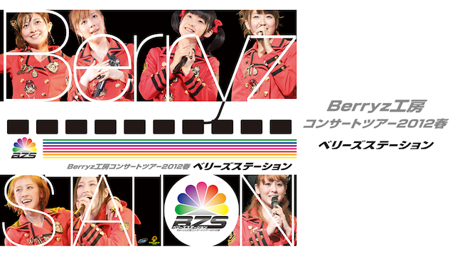 Berryz工房 コンサートツアー2012春 〜ベリーズステーション〜 のサムネイル画像