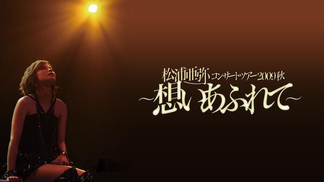松浦亜弥 コンサートツアー2009秋〜想いあふれて〜 のサムネイル画像