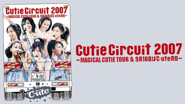 CUTIE CIRCUIT 2007〜MAGICAL CUTIE TOUR&9月10日は℃-UTEの日〜 のサムネイル画像