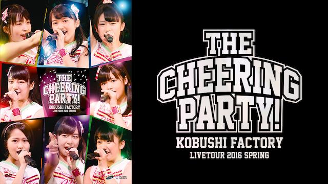 こぶしファクトリー ライブツアー2017春 〜THE CHEERING PARTY!〜 のサムネイル画像