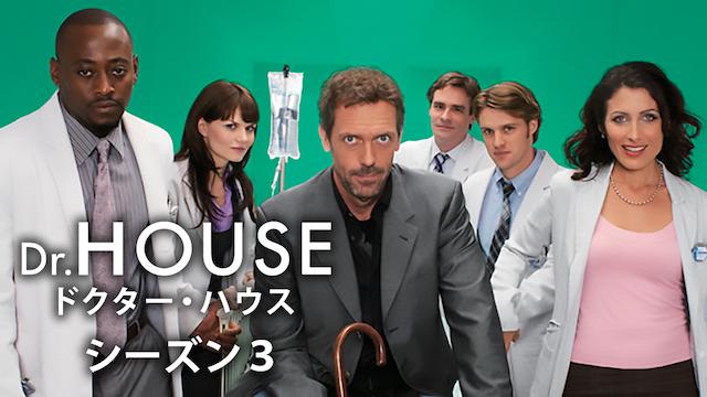 ドクター・ハウス/DR.HOUSE シーズン3 のサムネイル画像