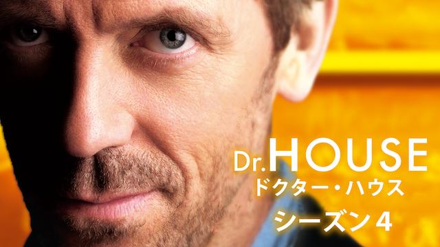 ドクター・ハウス/DR.HOUSE シーズン4 のサムネイル画像