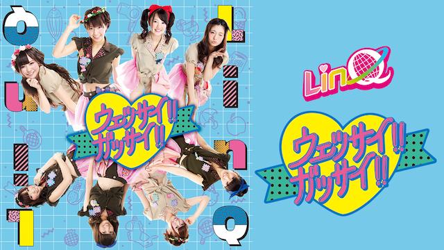 【MV】 ウェッサイ!!ガッサイ!!/LINQ のサムネイル画像
