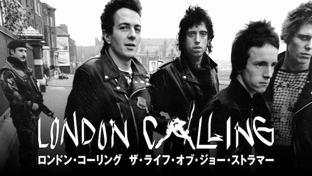 LONDON CALLING/ザ・ライフ・オブ・ジョー・ストラマー のサムネイル画像
