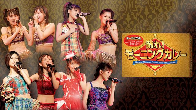 モーニング娘。 コンサートツアー2006秋〜踊れ!モーニングカレー〜 のサムネイル画像