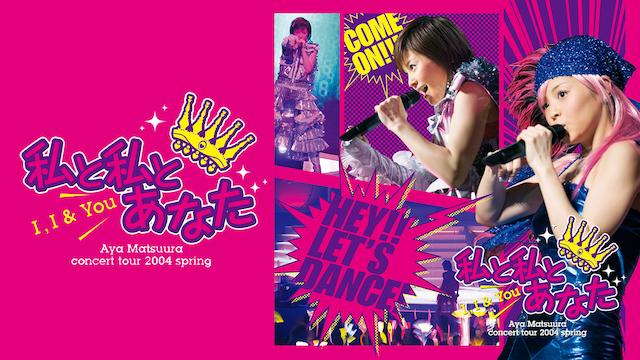 松浦亜弥 コンサートツアー2004春 私と私とあなた のサムネイル画像