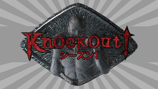 Knockout! Season1 のサムネイル画像