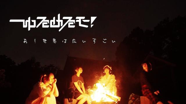 【MV】 あ!世界は広いすごい/ゆるめるモ! のサムネイル画像