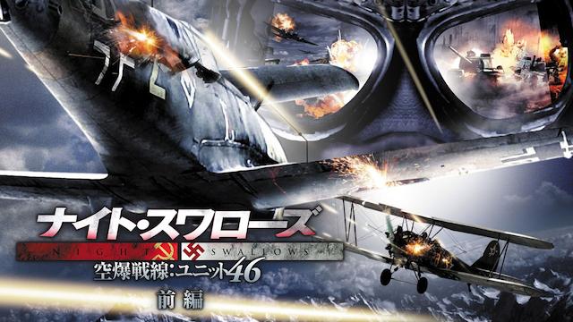ナイト・スワローズ 空爆戦線:ユニット46 前編 のサムネイル画像