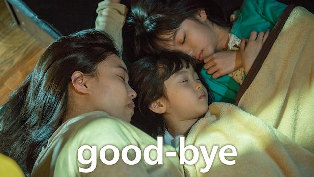 good-bye のサムネイル画像