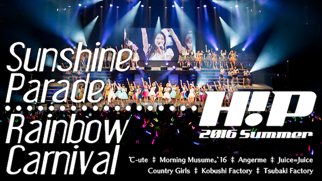 HELLO! PROJECT 2016 SUNSHINE PARADE・RAINBOW CARNIVAL 〜 のサムネイル画像
