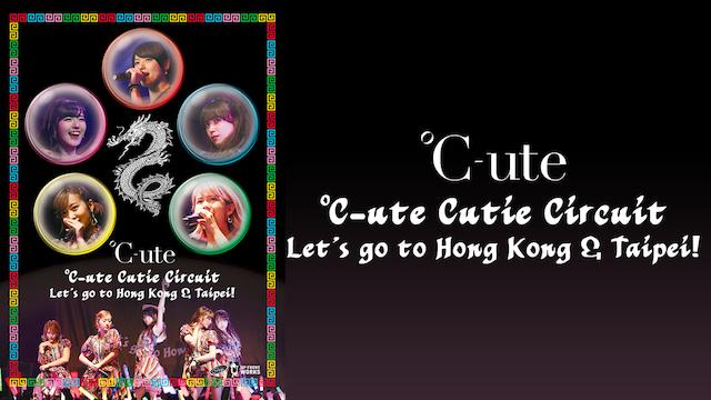 ℃-ute CUTIE CIRCUIT〜LET'S GO TO HONG KONG & TAIPEI!〜 のサムネイル画像