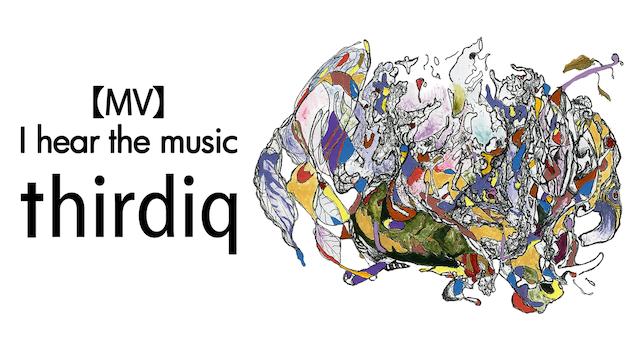 【MV】 I HEAR THE MUSIC/THIRDIQ のサムネイル画像