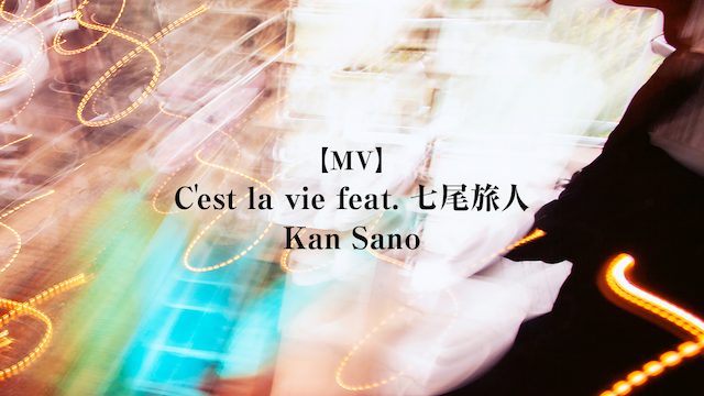 【MV】 C'EST LA VIE FEAT. 七尾旅人/KAN SANO のサムネイル画像